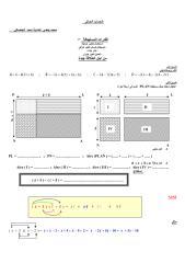 درس الحساب الحرفي للسنة الثانية اعدادي.pdf