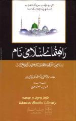 Bacho ke Islami naam.pdf