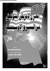 الصراع الأمريكي السوفيتي فى الشرق الأوسط.pdf