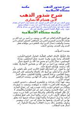 شرح شذور الذهب لابن هشام الأنصارى.doc