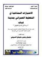 رسالة ماجستير الاعتبارات المناخية في التخطيط العمراني بمدينة غات ( دراسة في المناخ التطبيقي ) جامعة مصراتة ـ جغرافية ليبيا.pdf