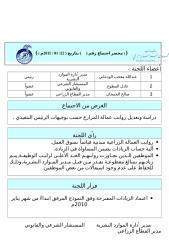 محضر زيادة وراتب العمالة الزراعية.doc