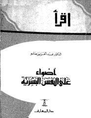 (2) أضواء على النفس البشرية.pdf