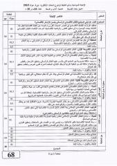philo-lp-bac2015-correction.pdf
