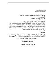 هاني علي صالح فرج نقل كفالة.doc