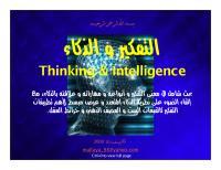 التفكير والذكاء.pdf