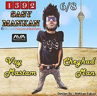 Vay Cheghad Mastam Man.mp3