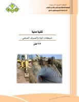 شبكات المياه والصرف الصحي.pdf