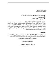 نقل كفالة محمد عوض.doc
