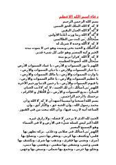 دعاء اسم الله الاعظم.docx