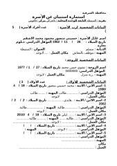 حسينى منصور محمود محمد الاشقم.doc