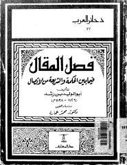فصل المقال فيما بين الشريعة و الحكمة من الاتصال ابن رشد تحقيق محمد عمارة.pdf
