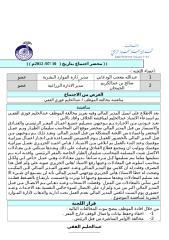 محضر اجتماع بشان مخالفة الموظف عبدالحليم فوزي.doc