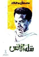 مصطفى محمود..شلة الأنس