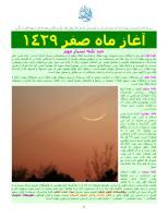 AaghaazName Safar1429.pdf