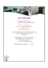 7- وربيع الامة قادم.pdf
