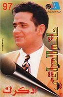 حصريآ البوم حاتم العراقي اذكرك 1997 CD Quality   Adkrk
