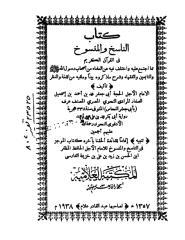 الناسخ والمنسوخ في القرآن.pdf