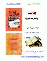 بهائیت و تحریف تاریخ - علی نصری - 55 ص .pdf