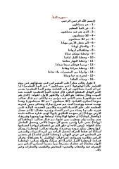 مختصر تفسير ابن كثير  محمد علي الصابوني  تفسير  جزء عم  النبأ النبأ.doc