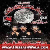 Anjuman E Dasta E Mohammadi Malir Mohammadi Dera Karachi Pakistan 2015, Nohay 2014 15 © Hussainwala - Anjuman E Dasta E Mohammadi Malir Mohammadi Dera Karachi (PAKISTAN) 2015, Nohay 2014-15 © Hussainwala