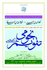 20  Zihajjeh 1428 -- 2007.pdf