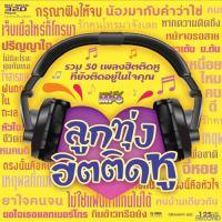 49 ขอจองในใจ - ตั๊กแตน ชลดา.mp3