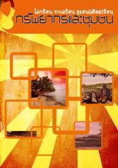 โลกร้อน(ส้ม).pdf