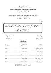 أعمال الإصلاح المحاسبي في الجزائر وآفاق تبني وتطبيق النظام المحاسبي المالي.pdf