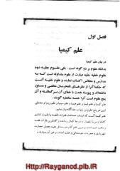 مرتاض نامه هندی 1.pdf