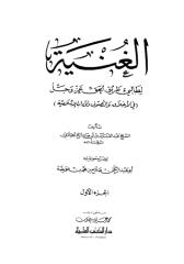 01_الغنية .. في اداب المريد.pdf