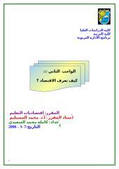 تعريف علم الاقتصاد.doc