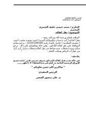نقل كفالة احمد محمد محمد احمد.doc