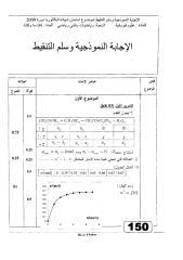 Cor2009 M.pdf