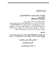 محمد فوزى راشد عيد.doc