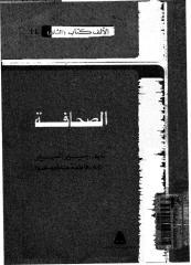 alshafh-alb-ar_PTIFF.pdf