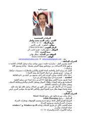 Ramy CV 2014 new arabic.doc