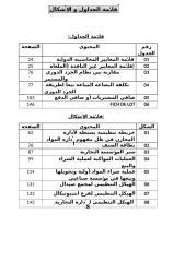 قائمة الجداول و الاشكال.rtf