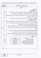 hisgeo-lp-bac2015-correction.pdf