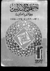 المسلمون في الأندلس وعلاقتهم بالفرنجة 92هـ 206هـ.pdf