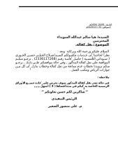نقل كفالة صلاح الحوري.doc