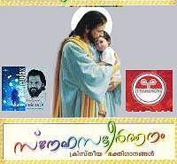Aadiyil vachanamayi neeyunarnnu anaswara chaithanyamayi..