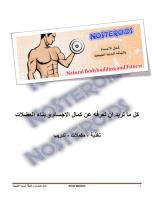 NoSteroids كمال الاجسام و اللياقة البدنية الطبيعية.pdf