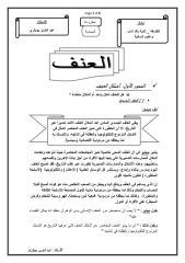 8العنف.pdf