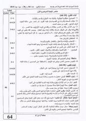 arabic-lp-bac2015-correction.pdf
