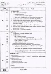 amazigh-bac2015-correction.pdf