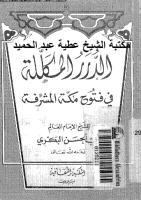 الدرر المكللة فى فتوح مكة المشرفة مكتبة الشيخ عطية عبد الحميد.pdf